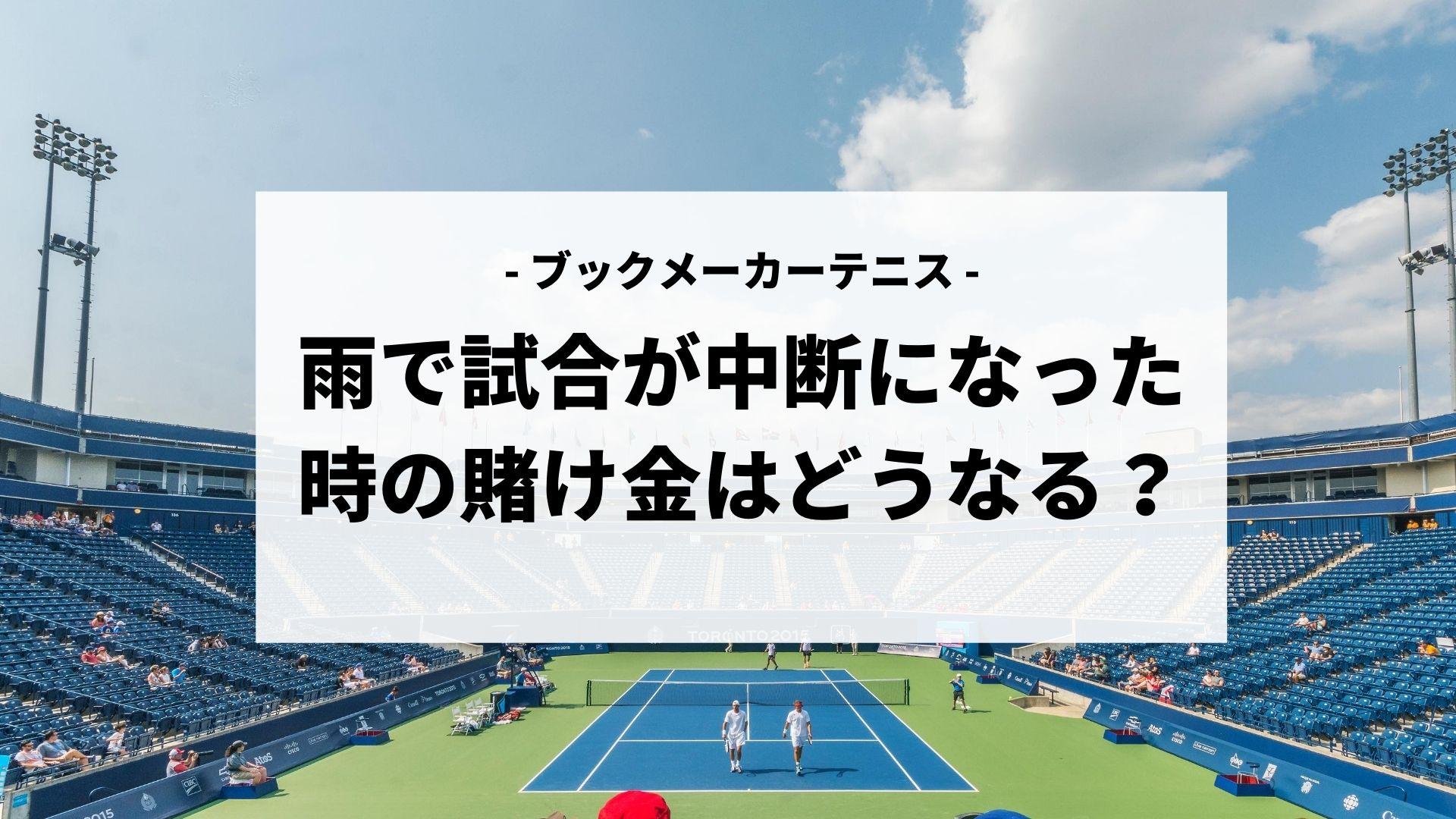 ブックメーカーテニスで雨で試合が中断になった
