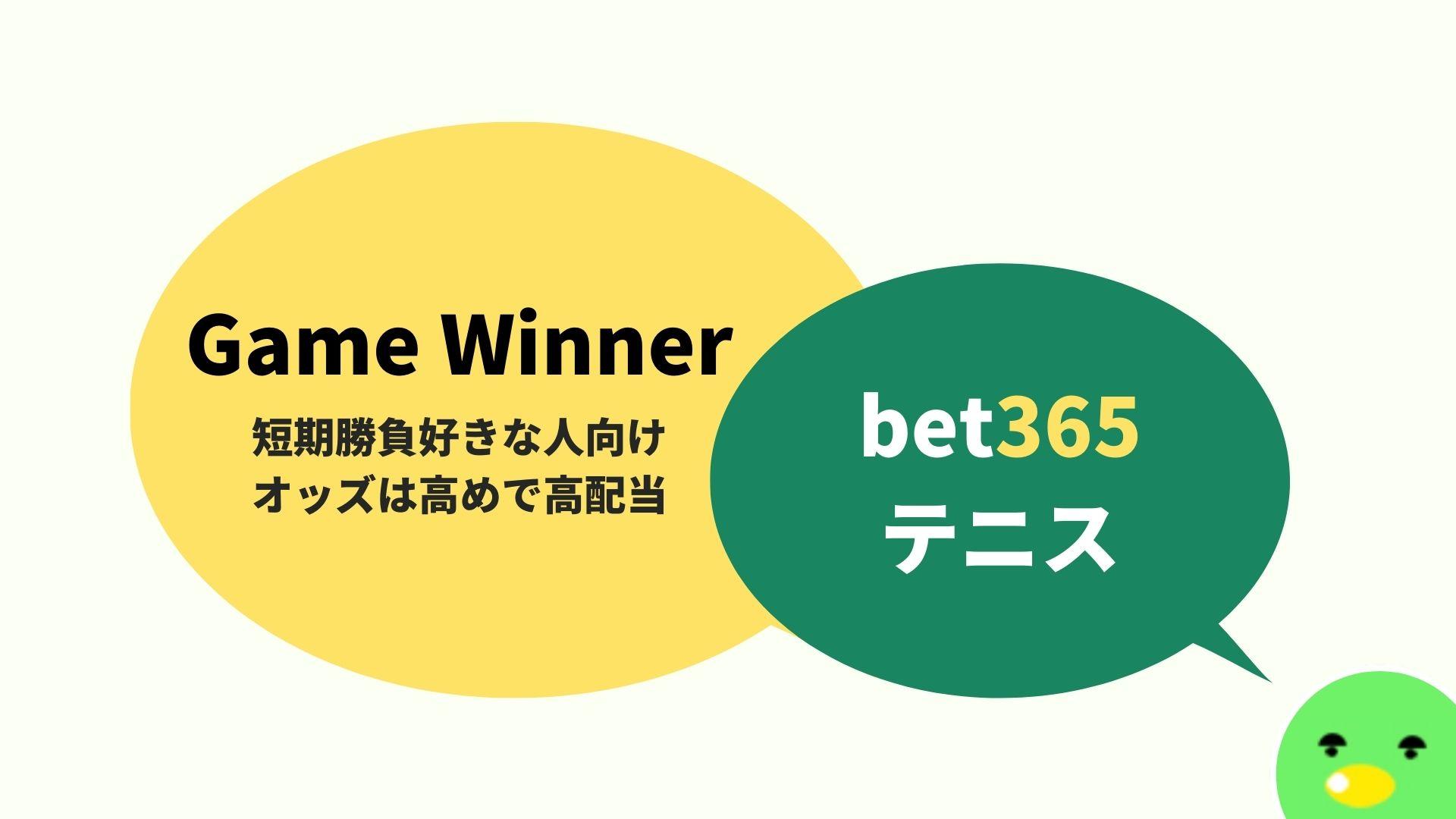 bet365のテニスオッズgamewinnerについて