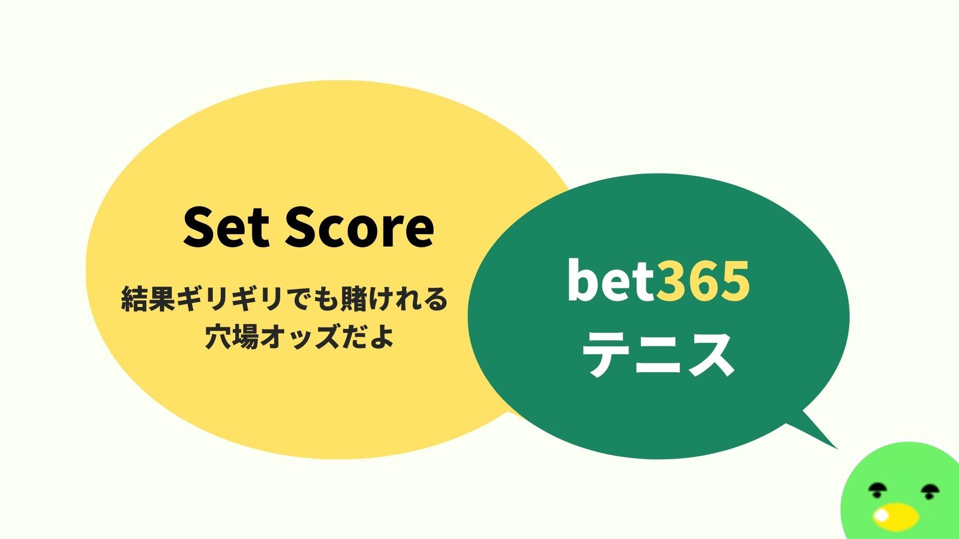 bet365のテニスオッズsetscoreについて