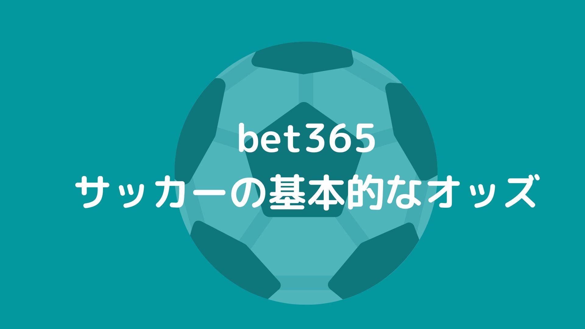 bet365,サッカー,オッズ