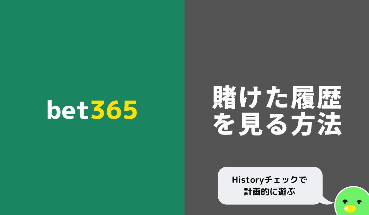 bet365の履歴確認