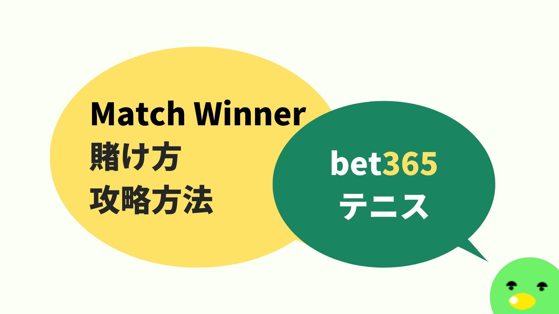 bet365のテニスの賭け方