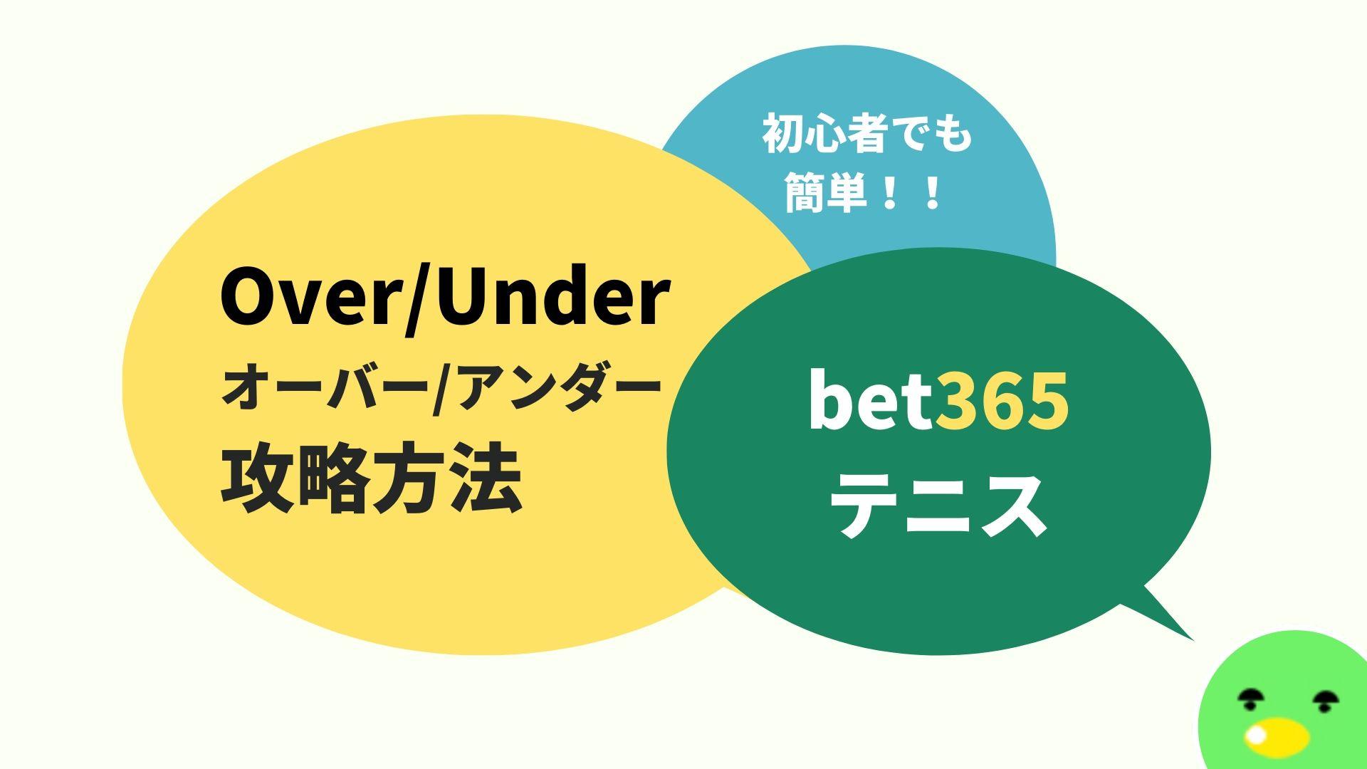 bet365のテニスオッズ