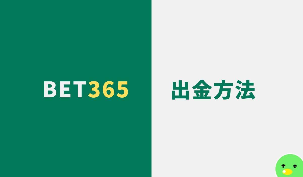 bet365の出金方法