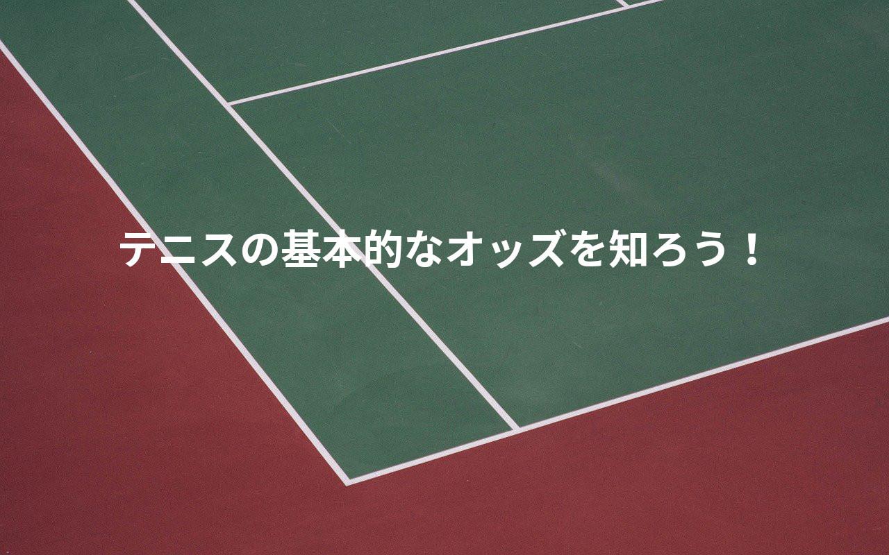 ブックメーカー,テニス,オッズ
