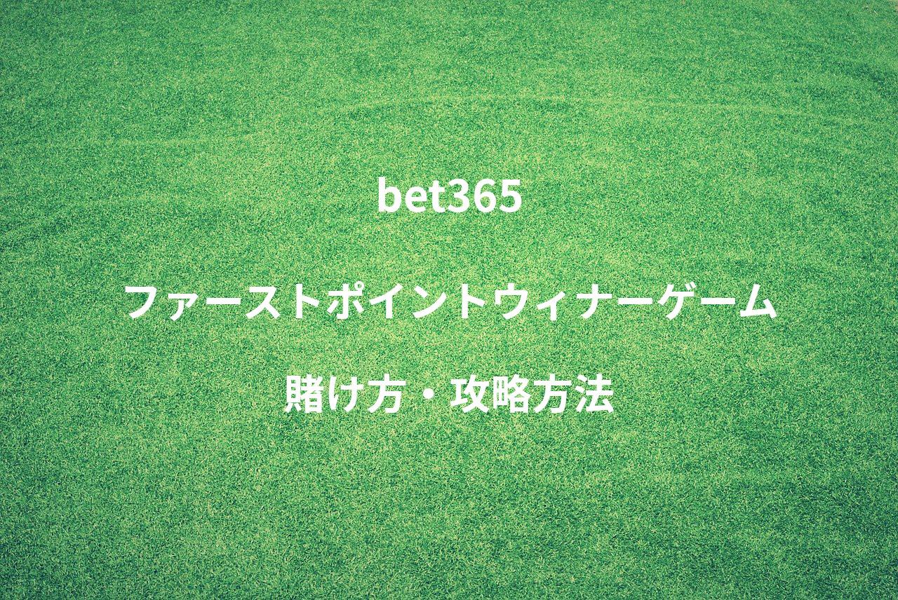 bet365,賭け方,ポイントウィナー