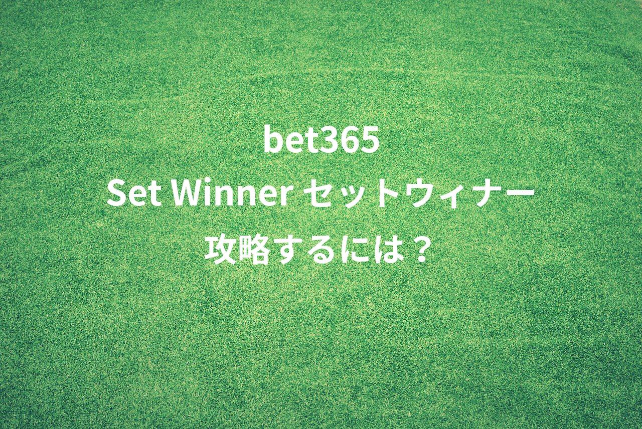 bet365,賭け方,setwinner