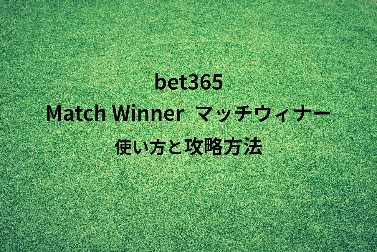 bet365,テニス,賭け方