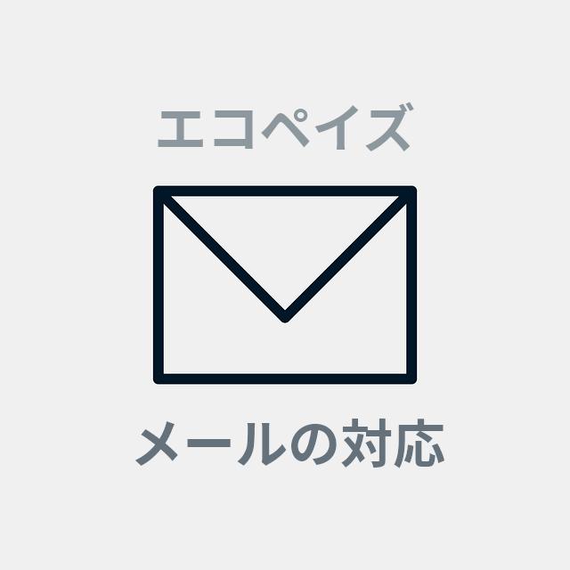 エコペイズ,メール