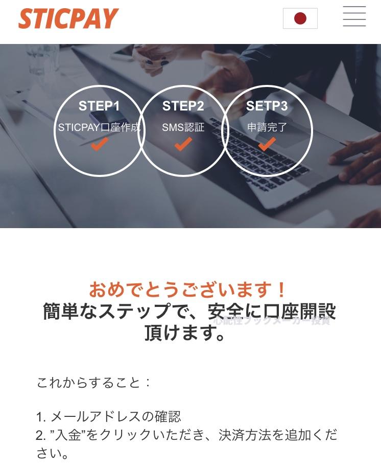 スティックペイの登録方法