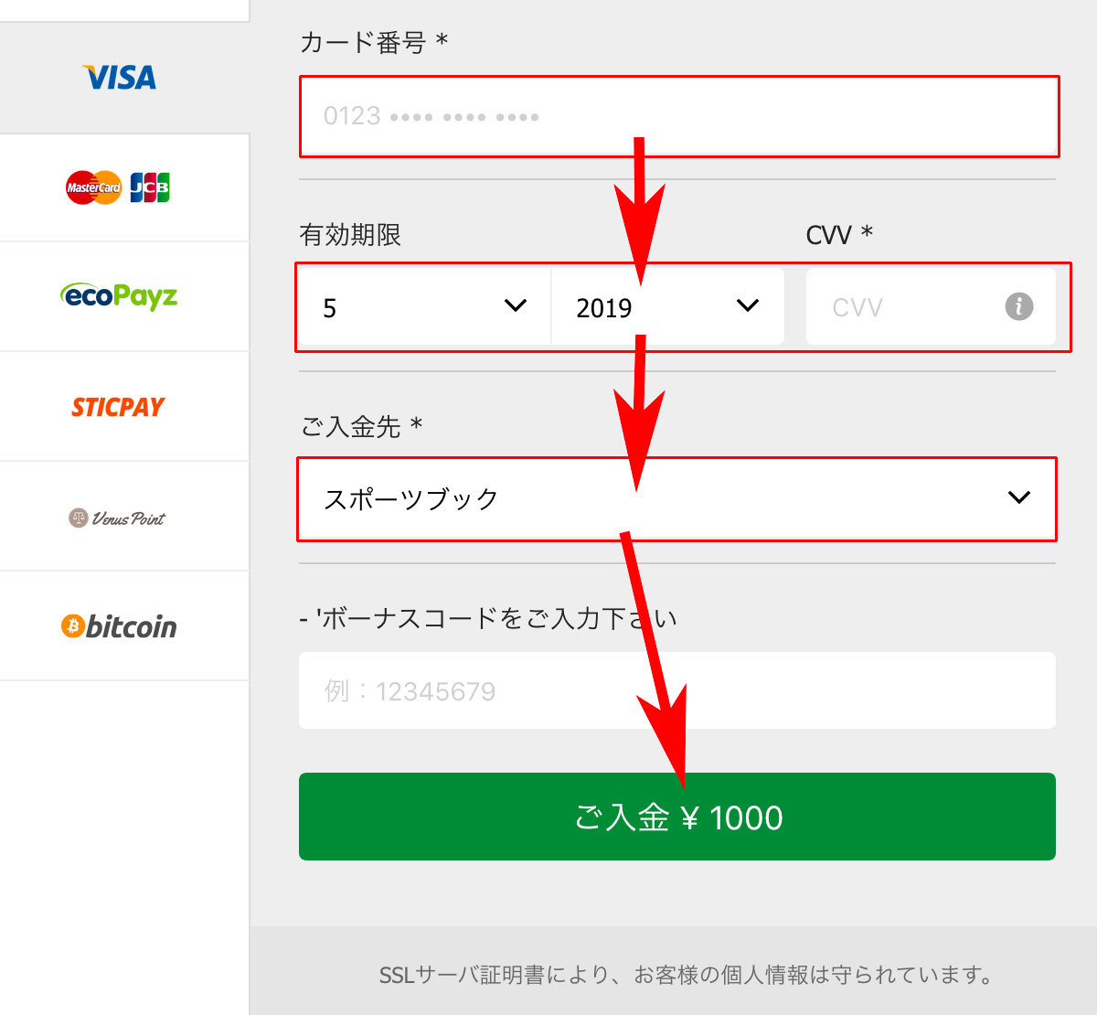 10betjapan,入金,クレジットカード