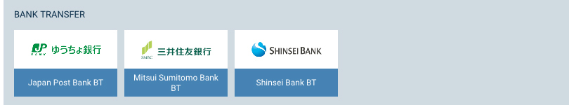 1xbet,出金,日本の銀行