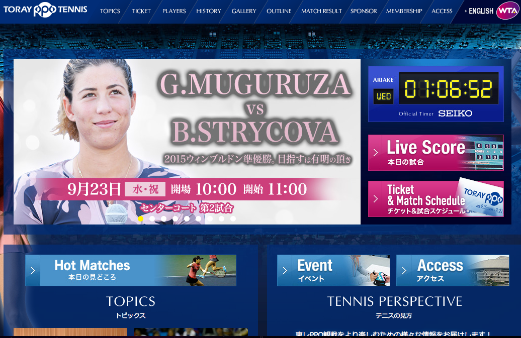 東レ オープンテニス2015
