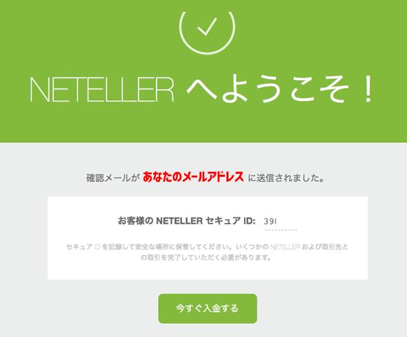 ネッテラー登録 完了