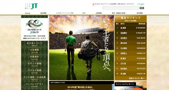 ゴルフ日本シリーズJTカップ 2015