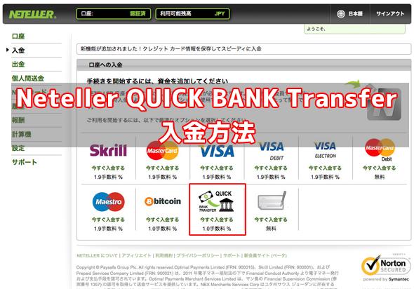 neteller 入金方法 quick bank transfer