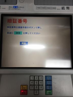 ネッテラー ゆうちょ銀行
