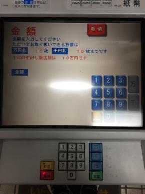 ネッテラー ゆうちょ銀行 ATM