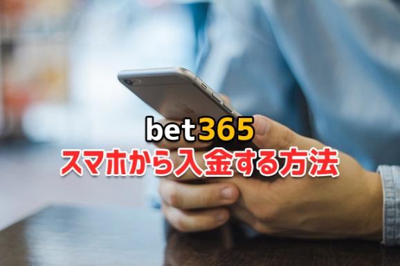 bet365,入金