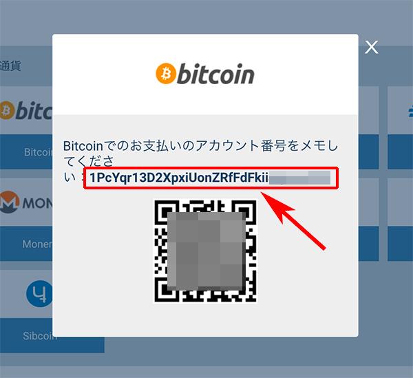 1xbet,ビットコイン