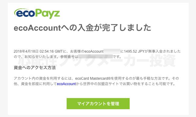 ecopayz,入金,お知らせ
