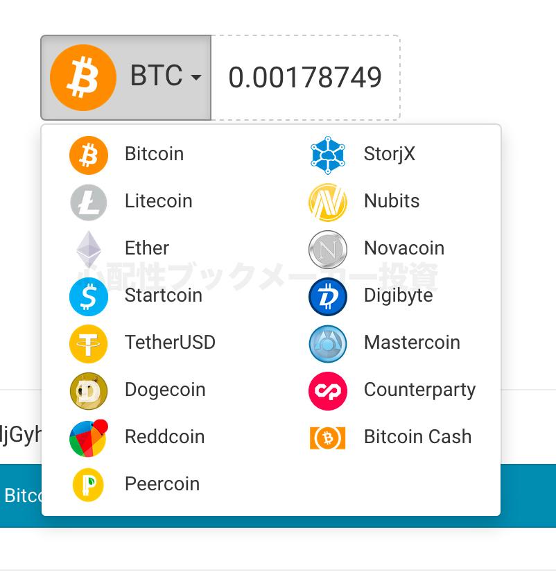 ecopayz,仮想通貨,アルトコイン