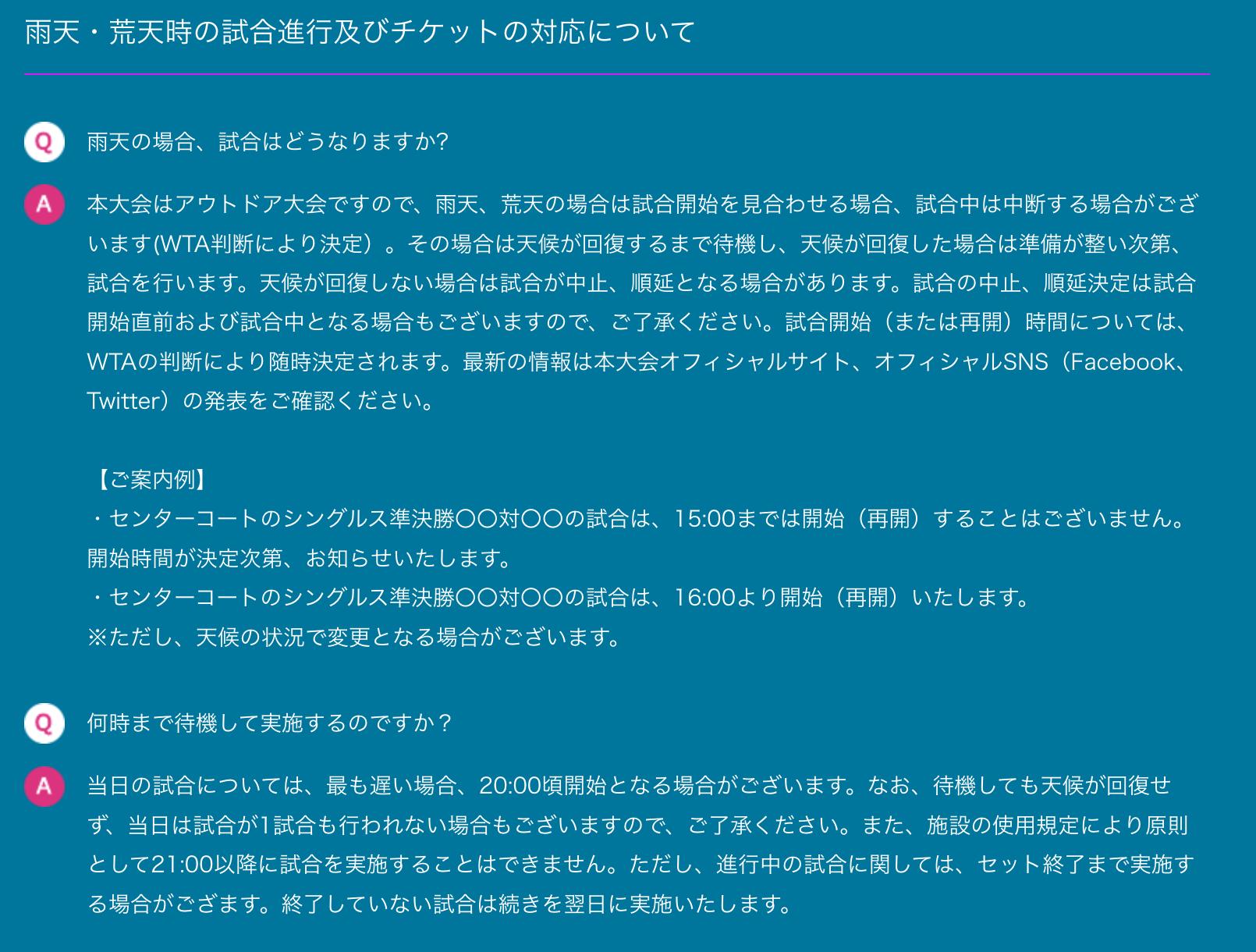 大坂なおみ,試合,中止