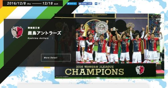 FIFAクラブワールドカップジャパン,2016