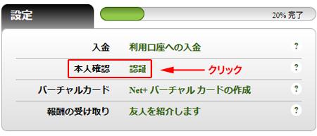 neteller_verification_02