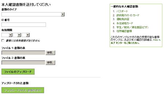 netteler_verification_03