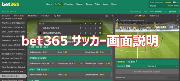bet365 サッカー 説明 賭け方 視聴