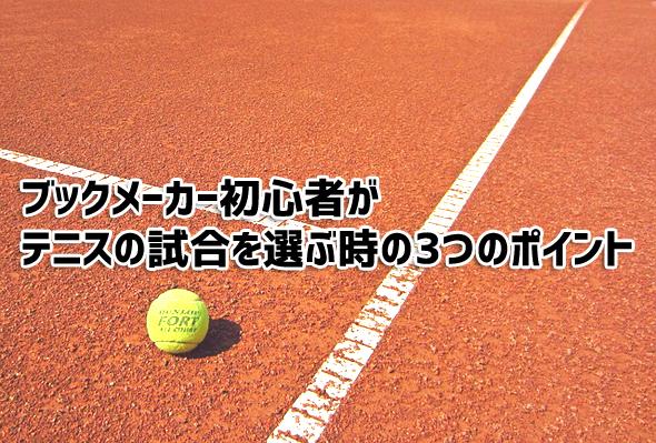 ブックメーカー,テニス