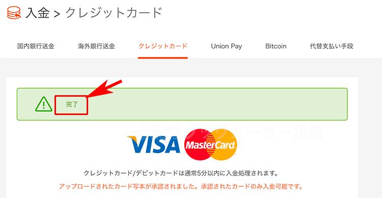 STICPAY,入金,クレジットカード