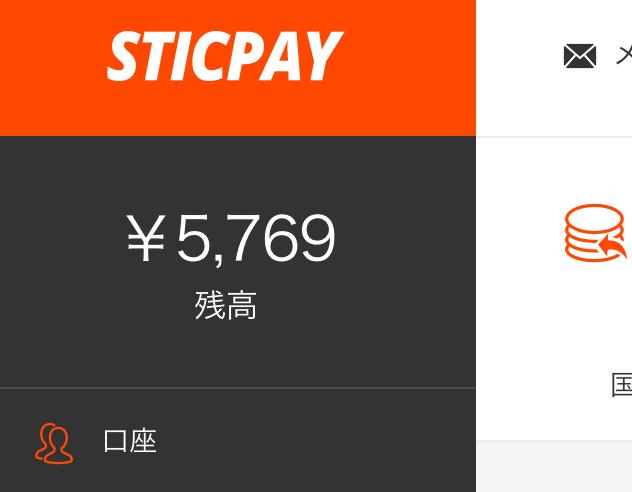 STICPAY,クレジットカード,入金