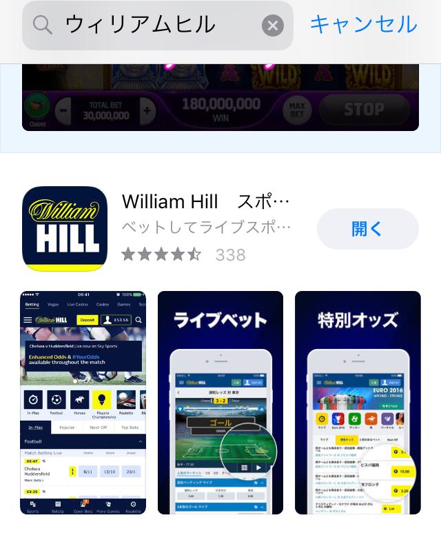 ウィリアムヒル,アプリ,日本語