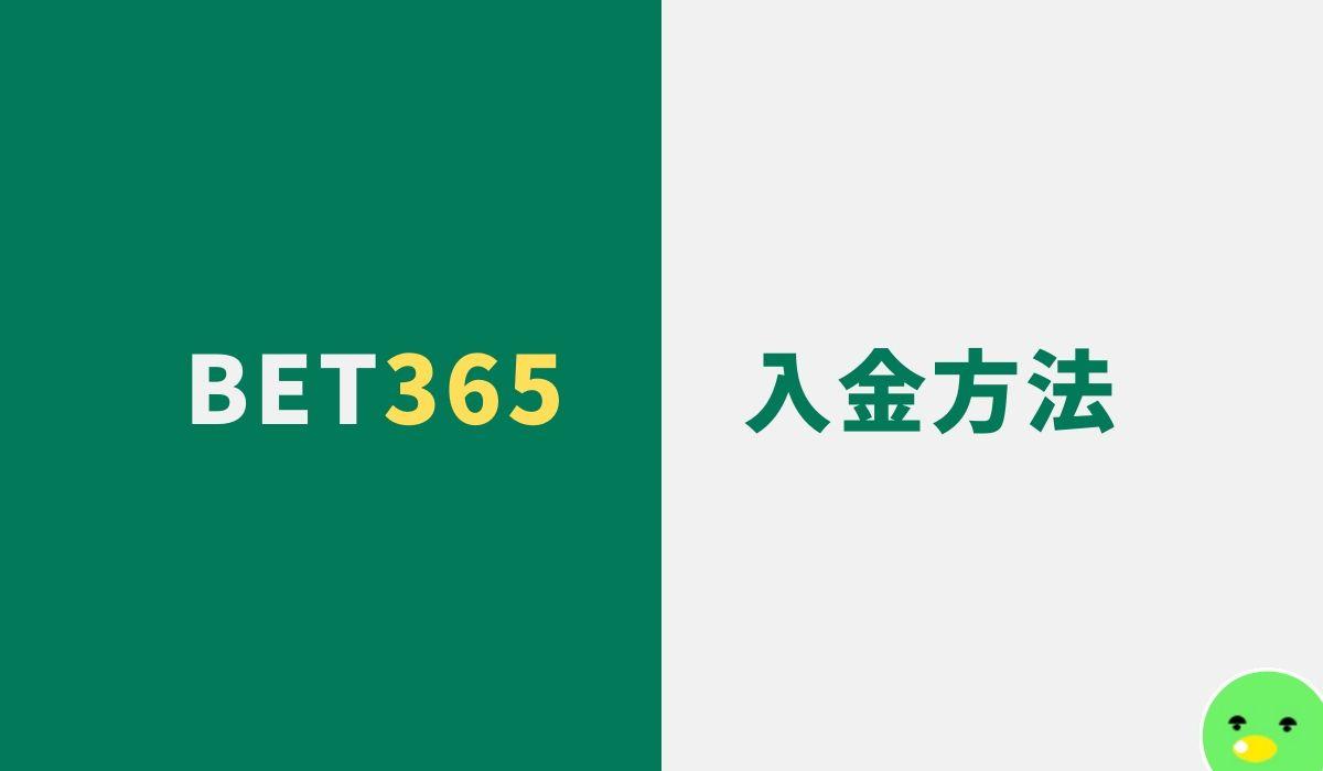 bet365の入金方法
