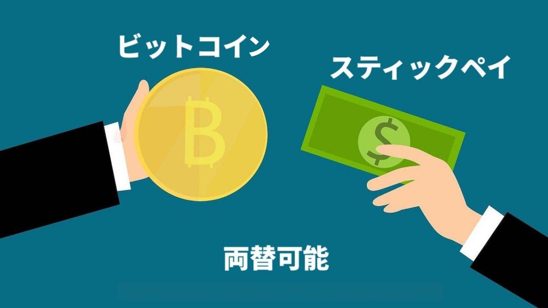 スティックペイのビットコイン両替