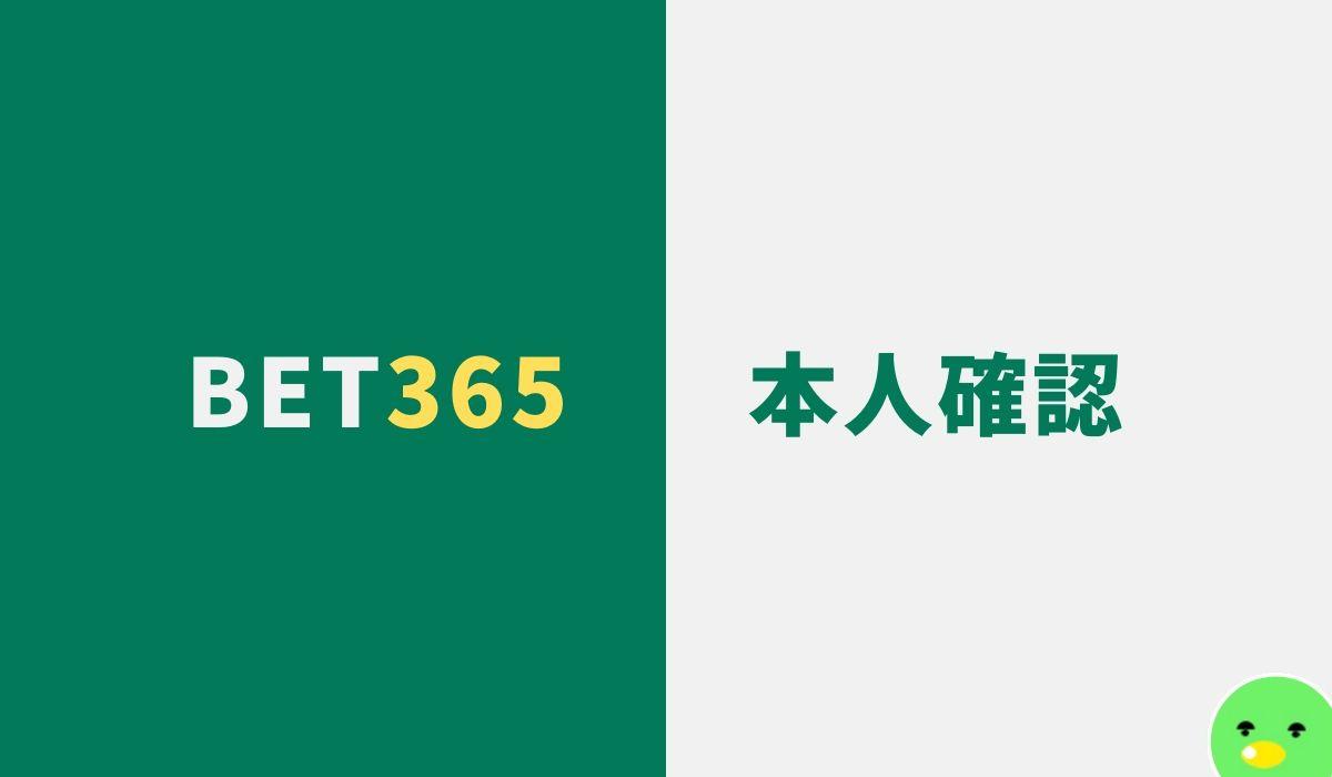 bet365の本人確認