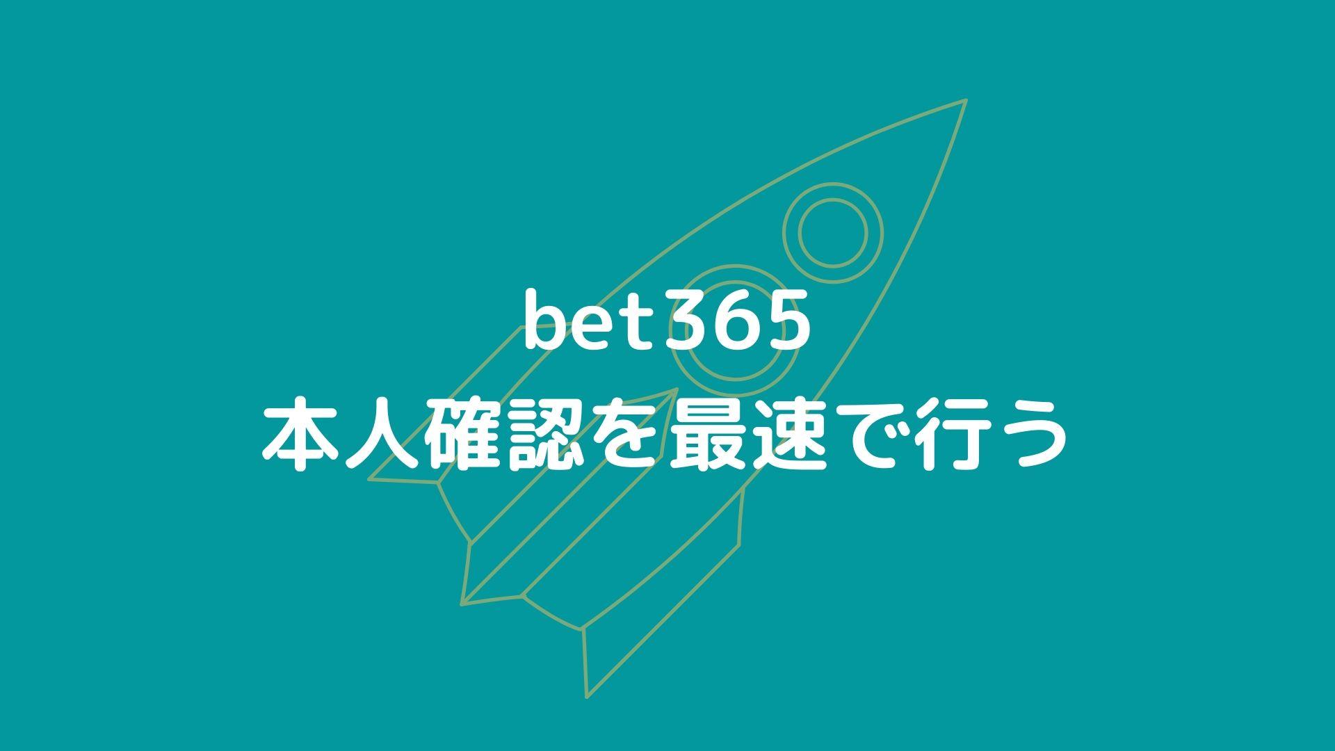 bet365,本人確認