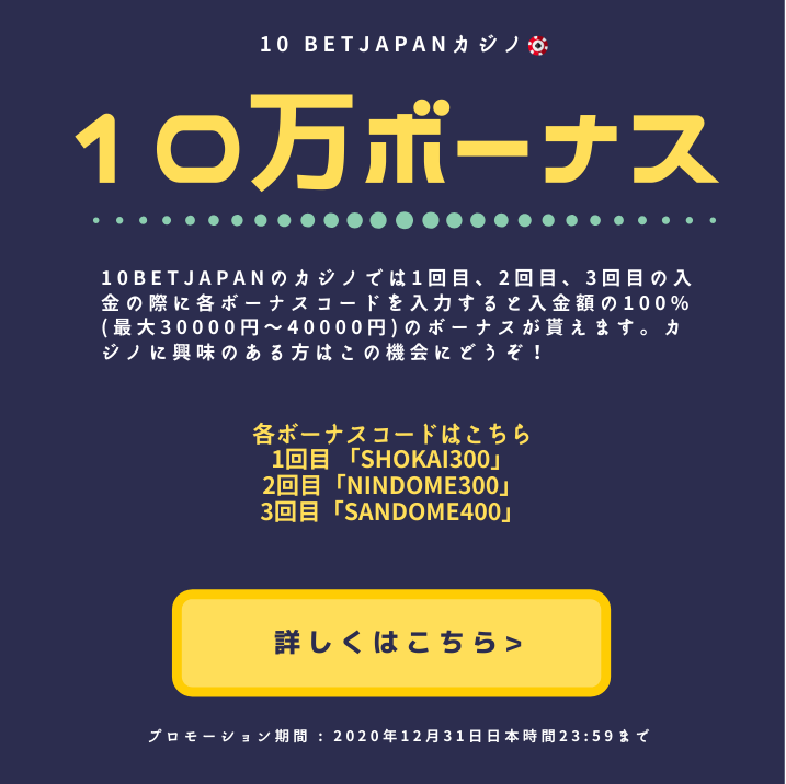 10betjapanのカジノボーナス