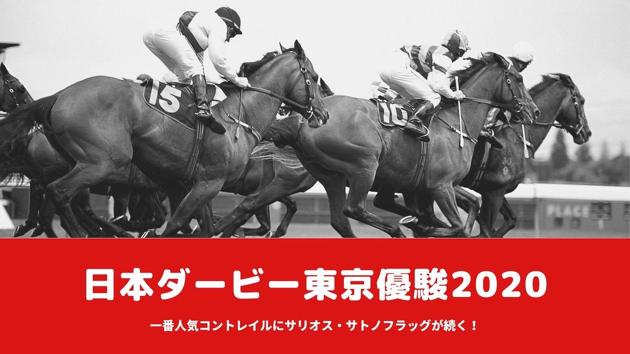 日本ダービー2020の予想オッズ