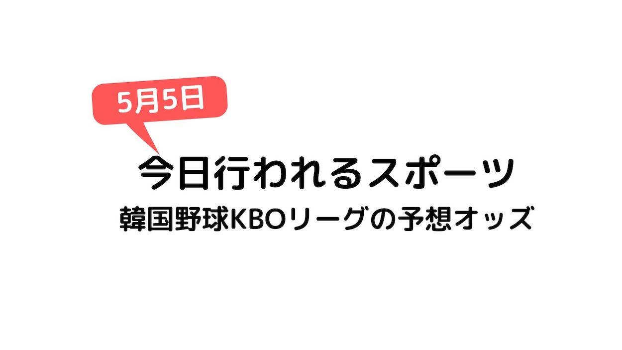韓国野球KBOリーグの予想オッズ