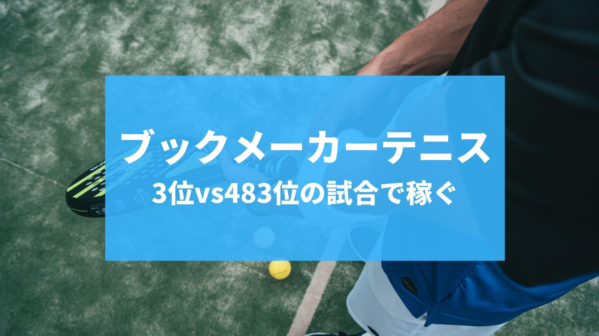 ブックメーカーテニス攻略のコツ