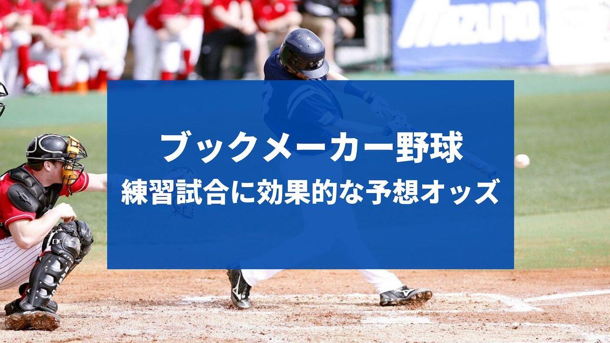 ブックメーカーの野球