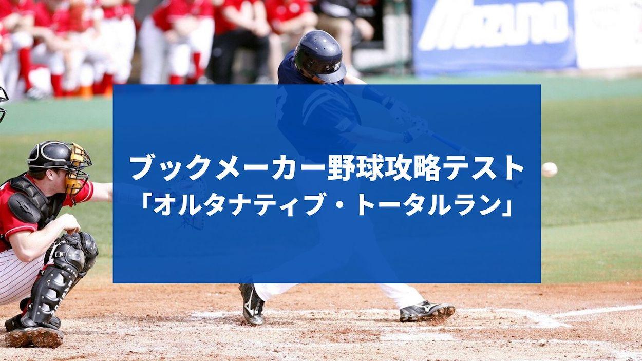 ブックメーカー野球オルタナティブトータルラン