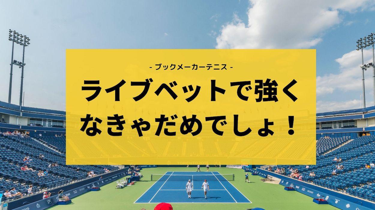 ブックメーカーテニスのライブベット