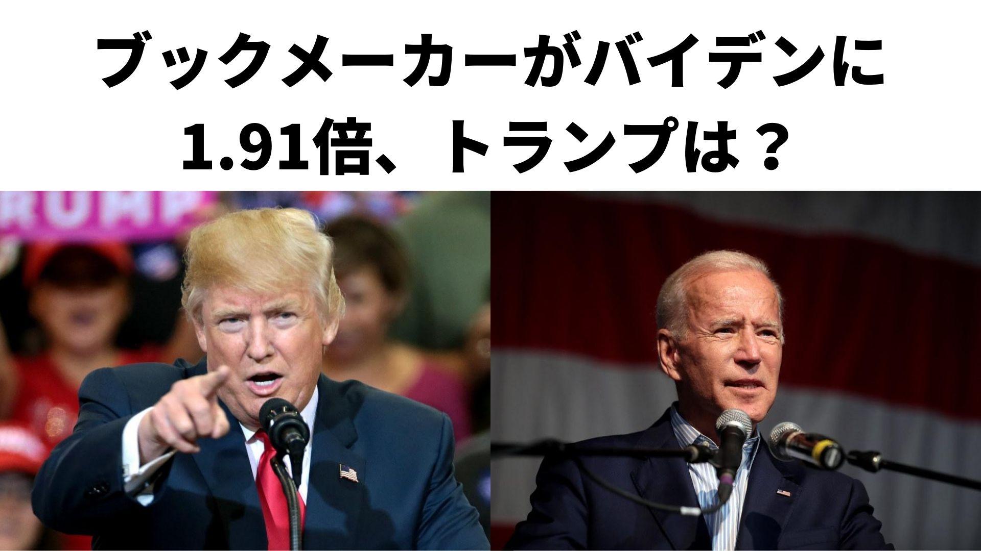 アメリカ大統領選挙のブックメーカー予想