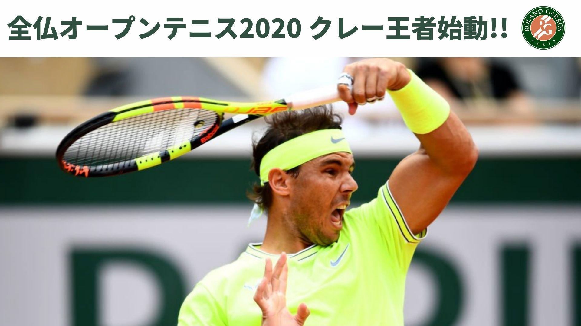 全仏オープンテニス2020の錦織圭の試合