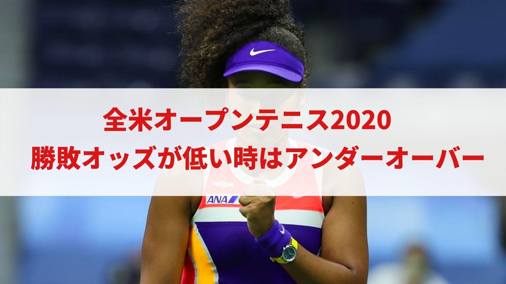 全米オープン2020の大坂なおみ