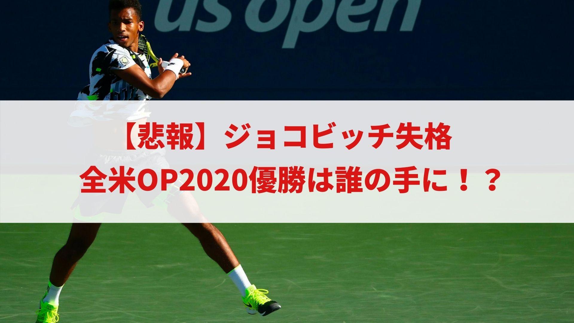 全米オープン2020の優勝者